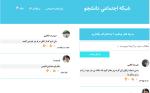 پروژه شبکه اجتماعی با php + داکیومنت-1