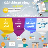 پروژه فرهنگ لغت پیشرفته با php