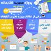 پروژ ه سیستم کتابخانه با php