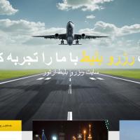 پروژه مدیریت و رزرو بلیط هواپیما