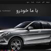 پروژه اتوگالری ماشین( خرید و فروش ماشین ) با پی اچ پی