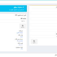 پروژه سایت انبارداری با php