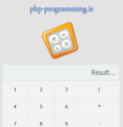ماشین حساب با php و ajax