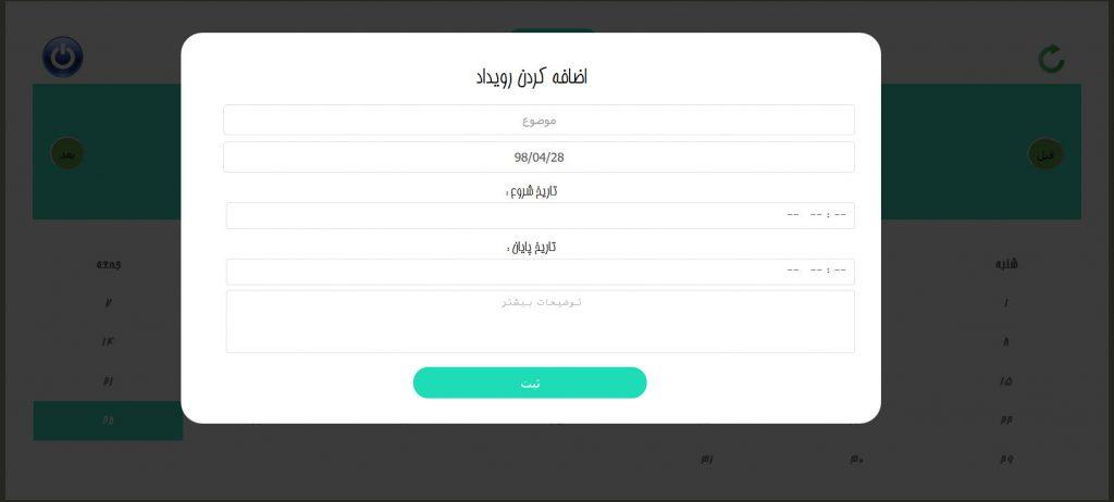 پروژه تقویم فارسی با php
