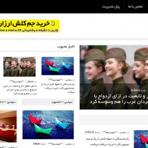 پروژه سایت خبری با پی اچ پی