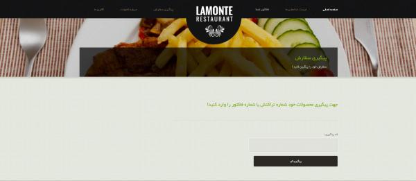 پروژه مدیریت رستوران با پی اچ پی