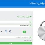 پروژه سیستم جامع دانشجویی با php و MVC
