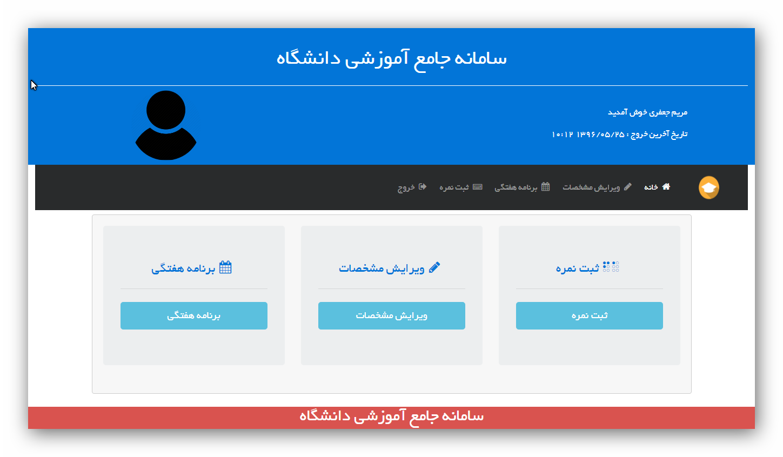 پروژه مدیریت دانشگاه با php و MVC