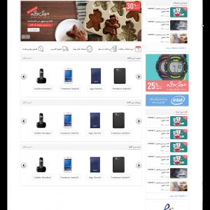 قالب فروشگاه با html