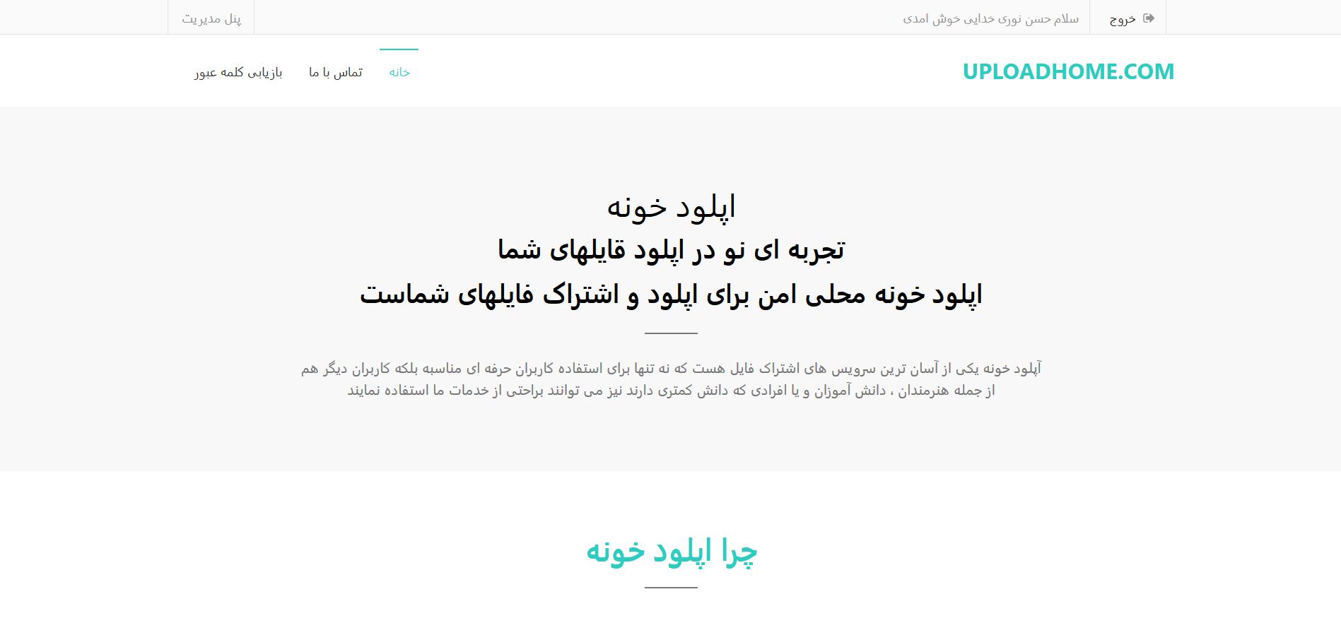 پروژه سایت اشتراک فایل + داکیومنت