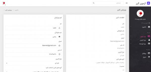 پروژه سایت ازمون گیر انلاین