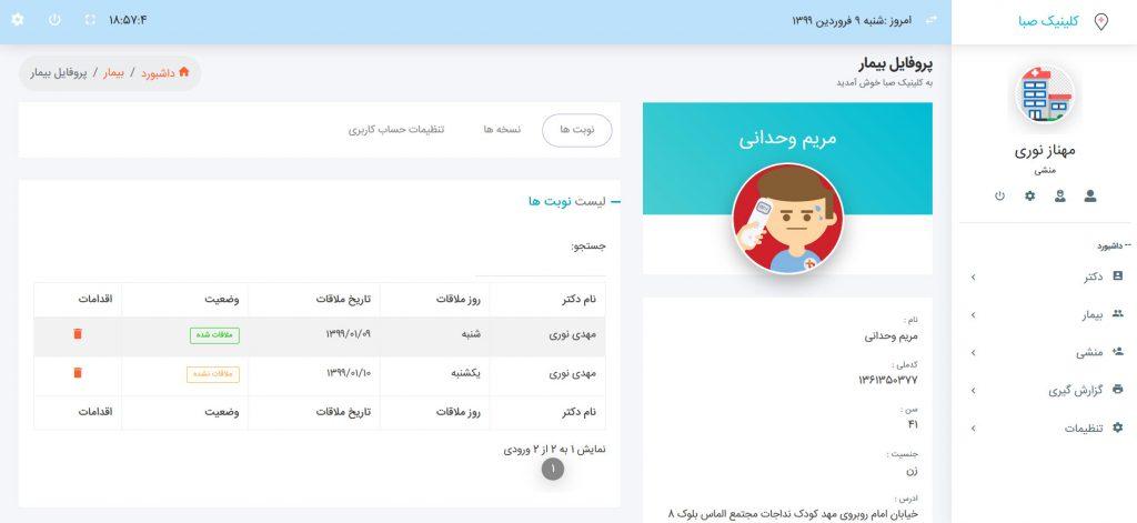 پروژه مدیریت مطب با php