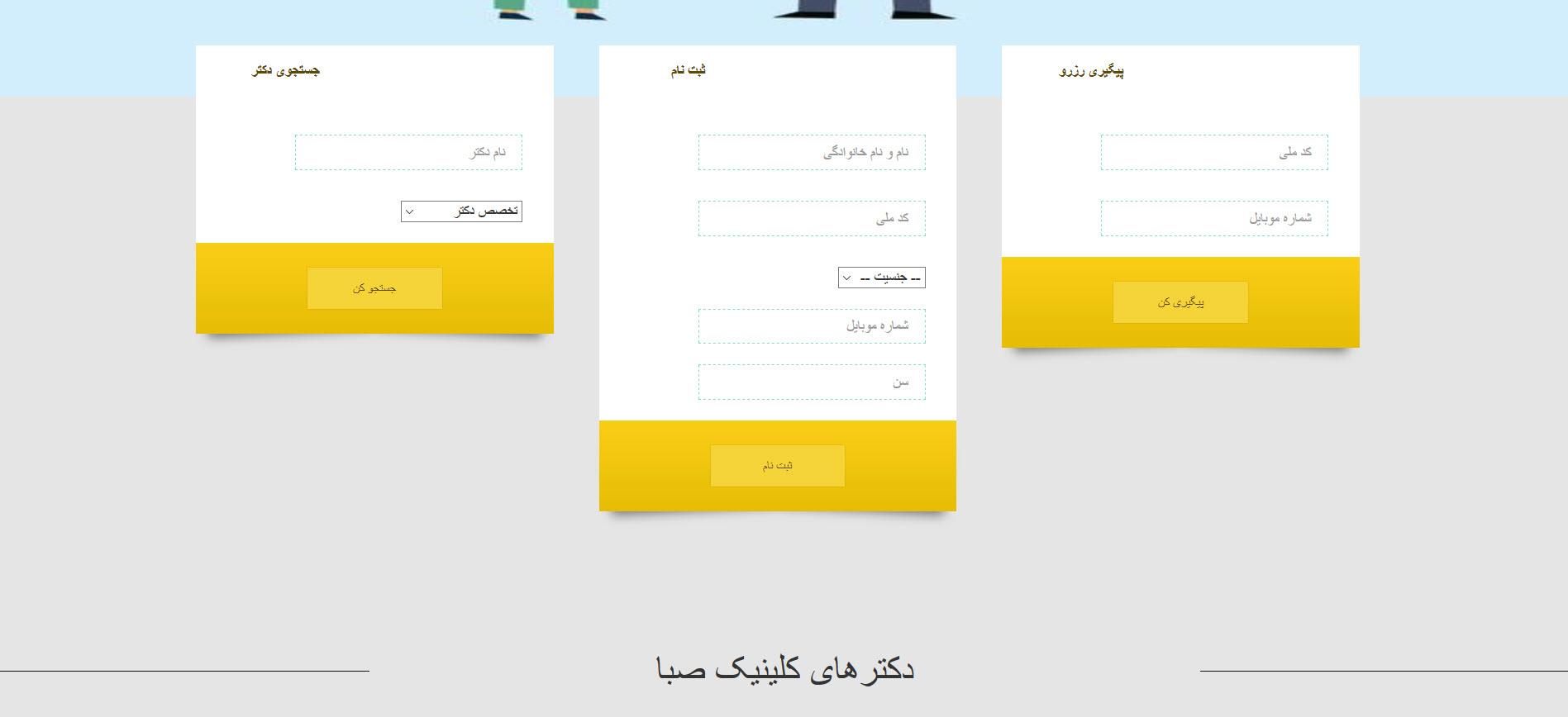پروژه نوبت دهی آنلاین با php