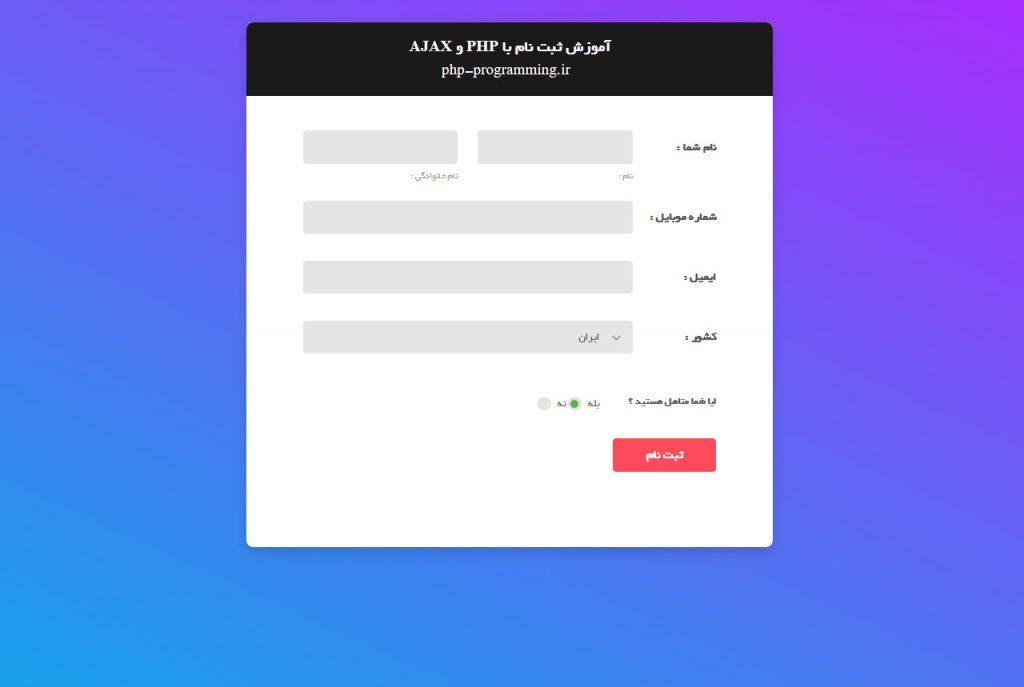 آموزش ساخت فرم ثبت نام با php و ajax