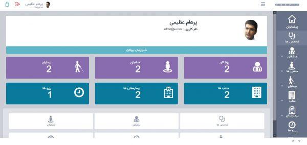 پروژه نوبت دهی و مدیریت مطب و بیمارستان با لاراول